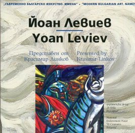Съвременно българско изкуство. Имена: Йоан Левиев