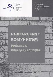 Българският комунизъм - дебати и интерпретации