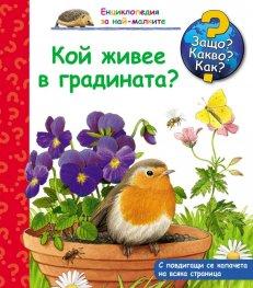 Енциклопедия за най-малките: Кой живее в градината?