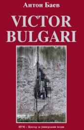 Victor Bulgari