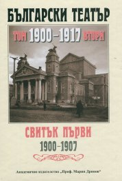 Български театър. 1900-1917 Т.II, Свитък Първи 1900-1907