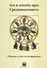 Ars и scientia през Средновековието: Сборник от научна конференция