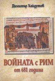 Войната с Рим от 681 година