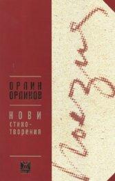 Нови стихотворения. Орлин Орлинов