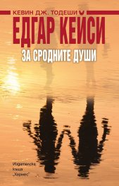 Едгар Кейси: За сродните души