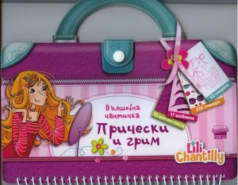Вълшебна чантичка: Прически и грим