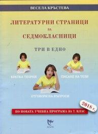 Литературни страници за седмокласници. Три в едно (По новата учебна програма за 7 клас 2018 г.)