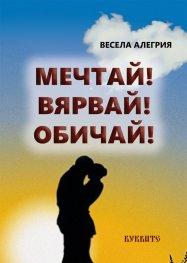 Мечтай! Вярвай! Обичай!