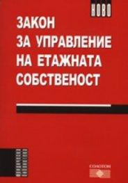 Закон за управление на етажната собственост/ В сила от 1.05.2008 г.