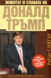 Животът и славата на Доналд Тръмп
