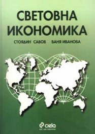 Световна икономика