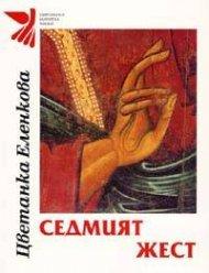 Седмият жест
