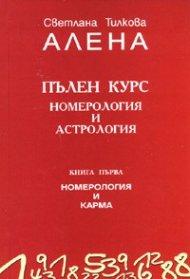 Пълен курс номерология и астрология Кн.1: Номерология и карма