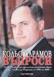 Кольо Парамов. Въпроси