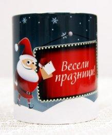 """Чаша Хеликон Коледна """"Весели празници!"""""""