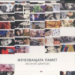 Изчезващата памет. Срещи по пътя (Комплект в 3 тома)