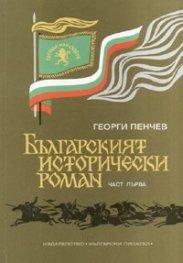 Българският исторически роман Кн.1