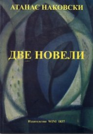 Две новели
