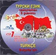 Турски език CD: Самоучител в диалози