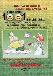 1001 вица за лекари, зъболекари, медицински сестри и слаботелесни...