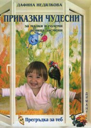 Приказки чудесни за малки и големи дечица засмени