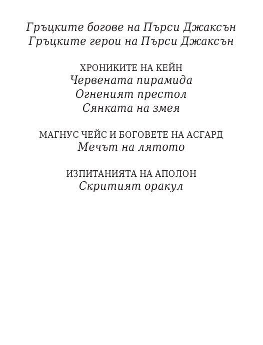 Чукът на Тор - Кн.2 Магнус Чейс и Боговете на Асгард