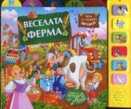 Веселата ферма (Музикална книжка)