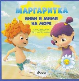 Маргаритка: Биби и Мими на море