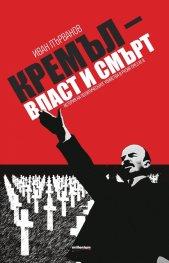 Кремъл - власт и смърт. История на политическите убийства в Русия през ХХ век