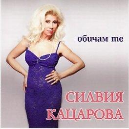BGCOM, Силвия Кацарова: Обичам те