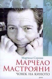 Марчело Мастрояни - човек на киното