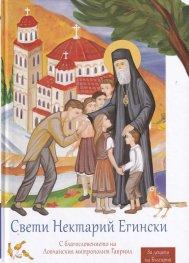 Свети Нектарий Егински (За децата на България)