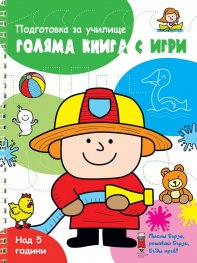 Голяма книга с игри - подготовка за училище (зелена)