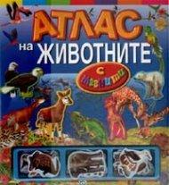 Атлас на животните с магнити