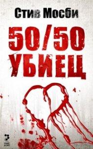 50/50 убиец