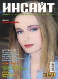 Инсайт; Бр.3/2005