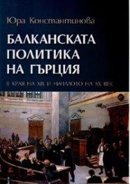 Балканската политика на Гърция в края на XIX и XX век
