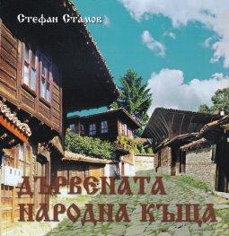 Дървената народна къща (твърда корица)