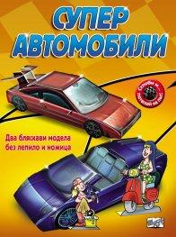 Супер автомобили (Два бляскави модела без лепило и ножица)