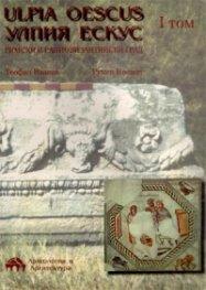 Ulpia Oescus. Улпия Ескус: Римски и ранновизантийски град Т.1