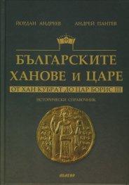 Българските ханове и царе - от Хан Кубрат до Цар Борис III. Исторически справочник