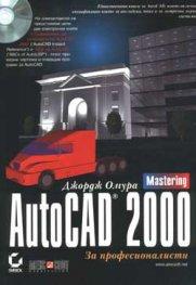 AutoCAD 2000 за професионалисти