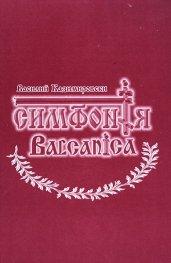 Симфония Balcanica