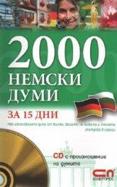 2000 немски думи за 15 дни + CD с произношение на думите
