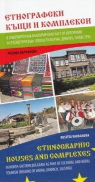 Етнографски къщи и комплекси в Североизточна България като част от културния и селски туризъм