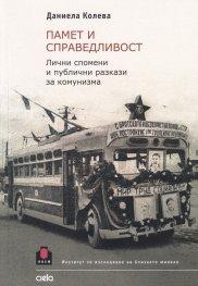 Памет и справедливост. Лични спомени и публични разкази за комунизма