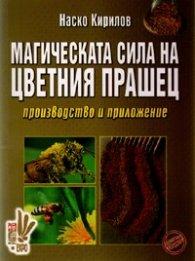 Магическата сила на цветния прашец: производство и приложение