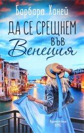 Да се срещнем във Венеция