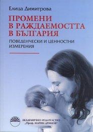 Промени в раждаемостта в България. Поведенчески и ценностни измерения