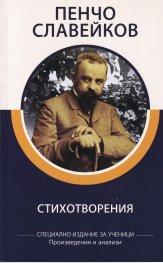Стихотворения/ Пенчо Славейков